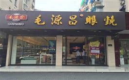 毛源昌眼镜(三塘店)