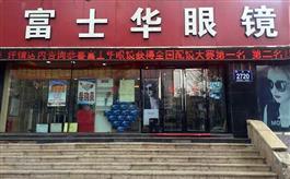 长春富士华眼镜(桂林店)