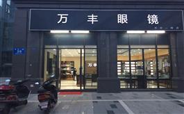 万丰眼镜(东华店)