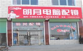 大靖明月眼镜店