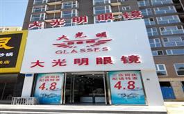 涿州市大光明眼镜(南关店)