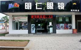 鹤壁市明仁眼镜淇河店
