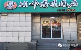 张师傅眼镜店