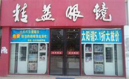 新疆阿拉尔市精益眼镜国贸店