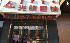 赤峰市光明眼镜连锁有限公司四分店