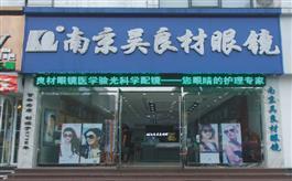南京吴良材眼镜云路街店