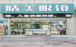 咸阳市秦都区睛美眼镜店(彩虹店)