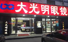 大光明眼镜(昆山店)