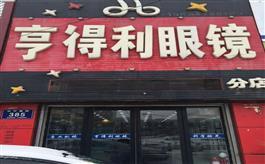 吉林省松原市亨得利眼镜店第一分店
