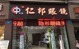 仁邦眼镜(龙溪松树桥店)