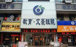 潍坊教育艾豪眼镜(胜利街店)