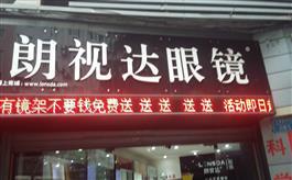重庆市万州区王牌路朗视达眼镜