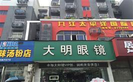大明眼镜湖滨店