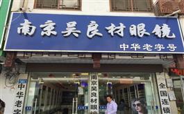南京吴良材眼镜店