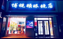 敦煌市博视顿眼镜店(阳关中路店)