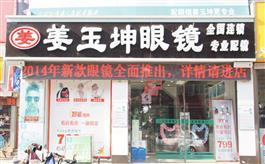 姜玉坤一店