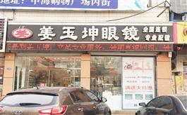 姜玉坤眼视光中心西区店