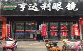 洛宁县兴宁东路卫生局楼下