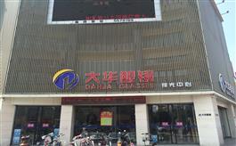 山东大华眼镜视光中心店