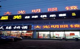 涿州市大光明眼镜(东兴北街店)