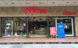 柳州市茂昌眼镜旗舰店