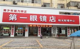 第一眼镜店