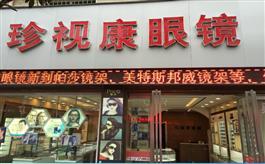 珍视康眼镜店(恒口店)