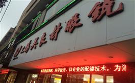 上海吴良材眼镜