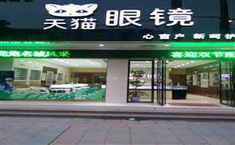 天猫眼镜店