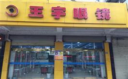 盱眙县王宇眼镜店(二中店)