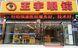 盱眙县王宇眼镜店(一中店)
