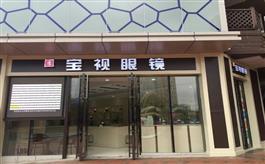 七星区李宝视眼镜店(万达店)