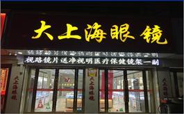 大上海眼镜(二店)