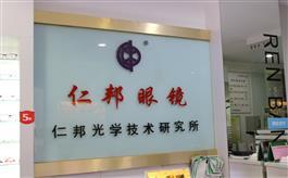 仁邦眼镜(西政店)
