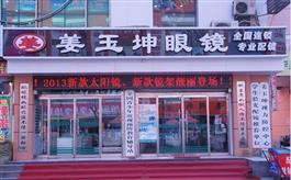 姜玉坤眼視光中心二店
