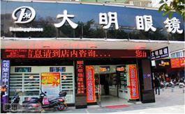 桂林大明眼镜(北门店)
