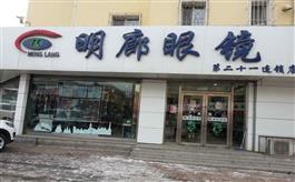 吉林市明廊眼镜(铁东二店)