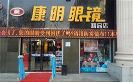 西宁康明眼镜(华德精品店)