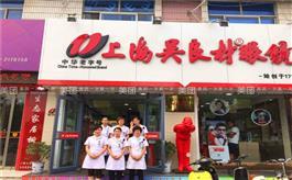 上海吴良材眼镜武城店