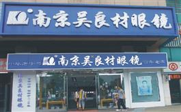南京吳良材眼鏡新都會店