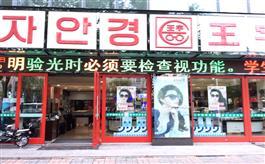 延吉王字眼镜