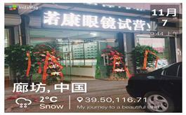 诺康眼镜店(辛庄道店)