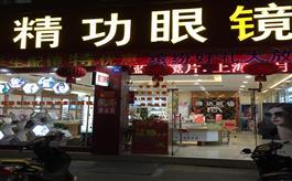 合浦县精功眼镜总店