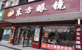 东方眼镜(黉门广场店)