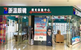 浙温眼镜连锁(南溪店)