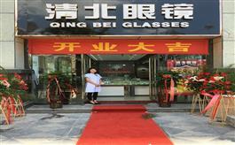 清北眼镜店