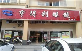 贵港亨得利东湖店