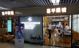 云南喜平视光眼镜有限公司