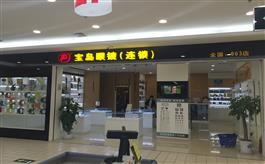 宝岛眼镜(连锁)吴泾万乐城店