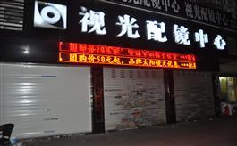 視光配鏡中心(甌北總店)